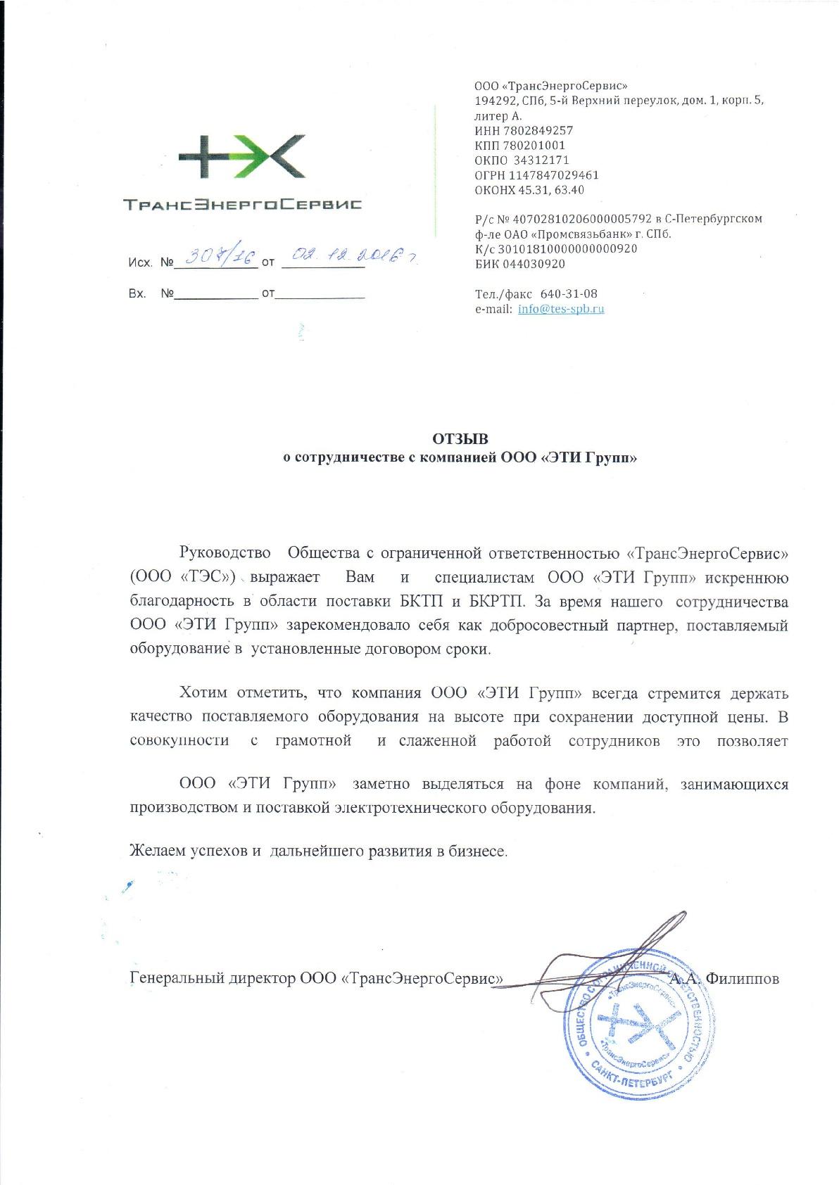 """Отзыв от ООО """"ТЭС"""""""