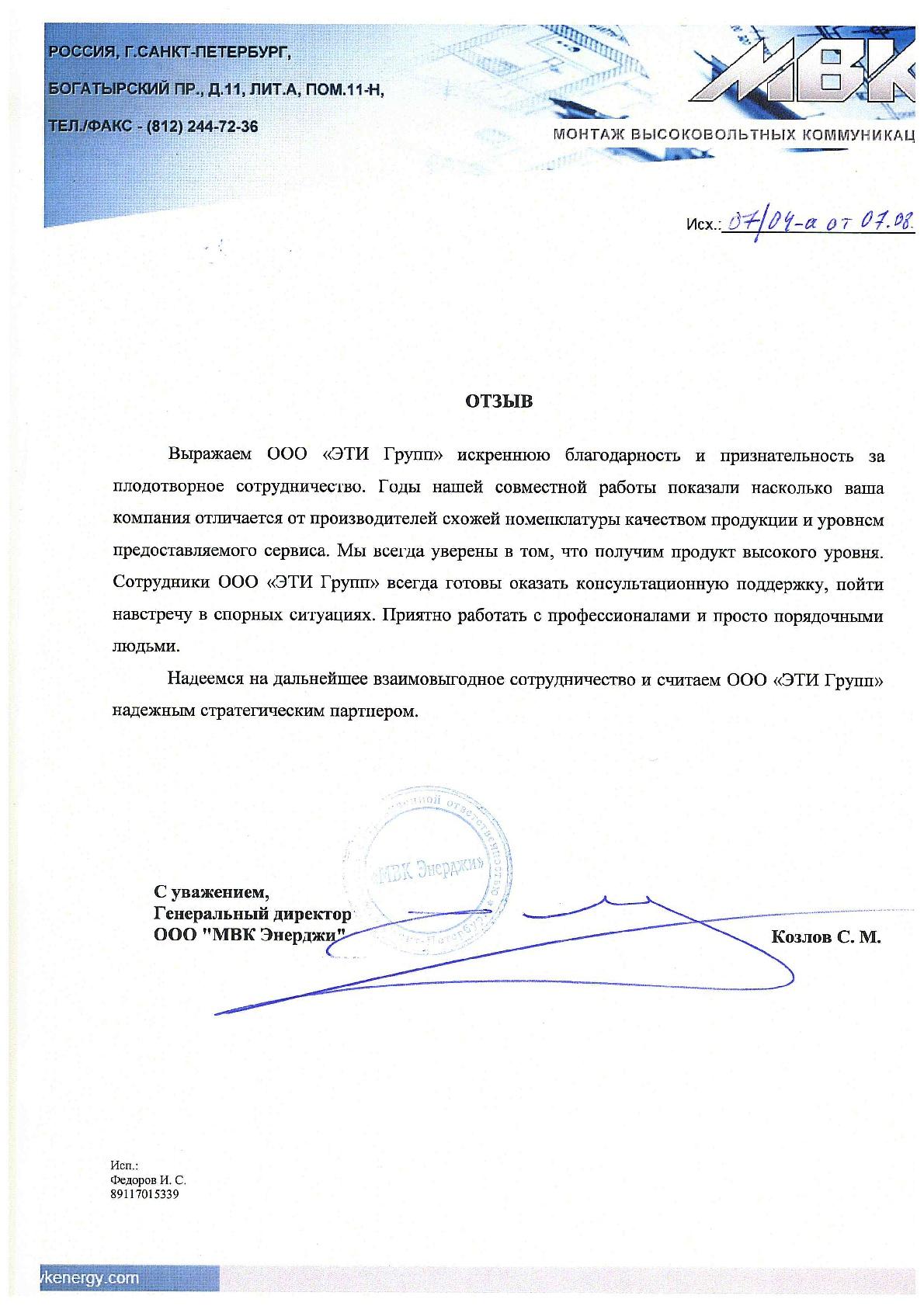 """Отзыв от ООО """"МВК Энерджи"""""""