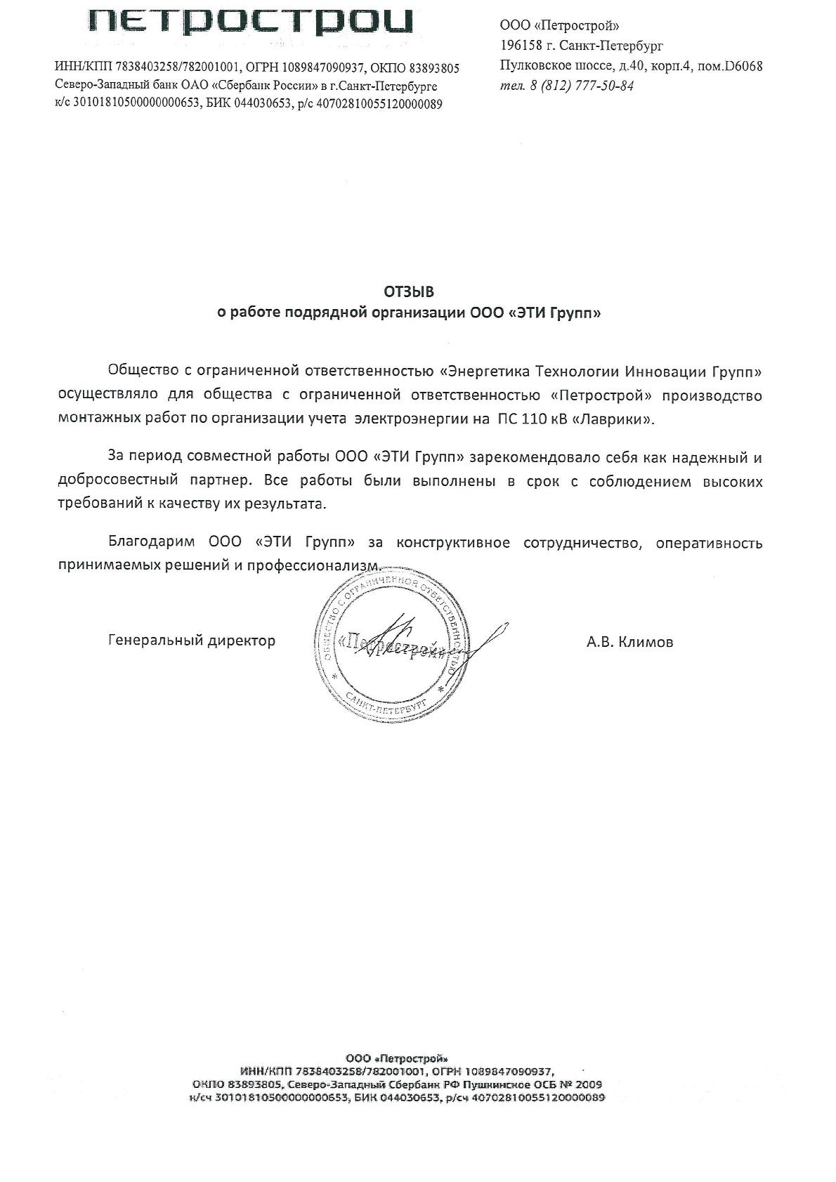 "Отзыв от ООО ""Петрострой"""