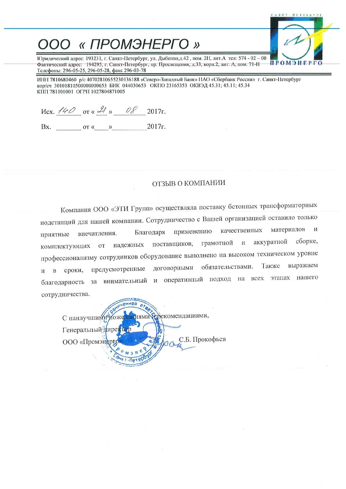 """Отзыв от ООО """"Промэнерго"""""""