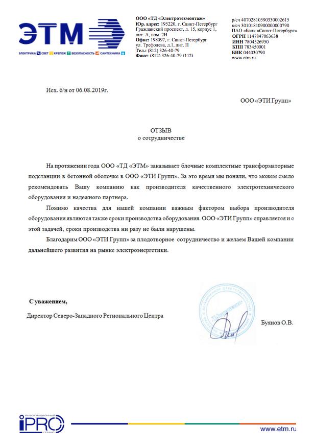 """Отзыв от ООО """"ТД """"ЭТМ"""""""